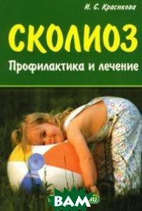 Купить Сколиоз: Профилактика и лечение, КОРОНА принт, Красикова Ирина, 978-5-903383-25-2