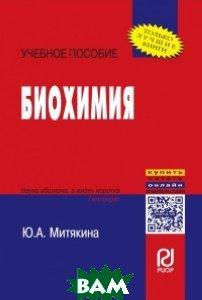 Купить Биохимия. Учебное пособие, РИОР, Митякина Ю.А., 978-5-9557-0268-1