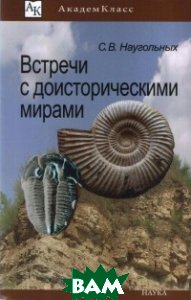 Купить Встречи с доисторическими мирами, Наука, Наугольных С.В., 978-5-02-040034-4