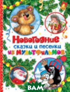 Купить Новогодние сказки и песенки из мультфильмов, РОСМЭН, Козлов С.Г., 978-5-353-08647-5
