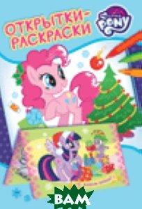 Купить Мой маленький пони. Новогодние открытки, РОСМЭН, Котятова Н.И., 978-5-353-08651-2