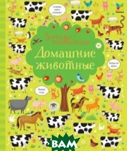 Купить Домашние животные, Махаон, Робсон К., 978-5-389-13116-3