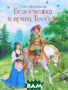 Купить Белоснежка и принц Теодор, Флюид, Прокофьева Софья Леонидовна, 978-5-906827-38-8