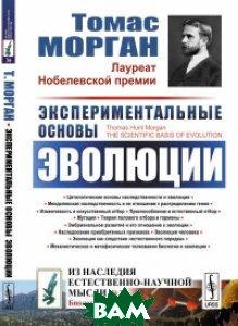 Купить Экспериментальные основы эволюции. Выпуск 36, URSS, Морган Т.Х., 978-5-9710-4812-1