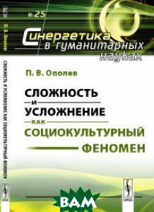 Купить Сложность и усложнение как социокультурный феномен. Выпуск 25, URSS, Ополев П.В., 978-5-9710-4729-2