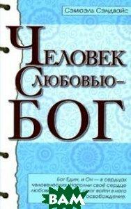 Купить Человек с любовью - Бог, Амрита-Русь, Сэндвайс Сэмюэль, 978-5-413-00247-6