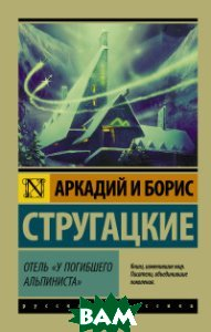 Купить Отель У погибшего альпиниста, АСТ, Стругацкий А.Н., 978-5-17-105471-7