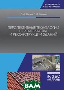 Купить Перспективные технологии строительства и реконструкции зданий, Лань, Сычёв С.А., 978-5-8114-2609-6