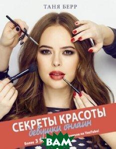 Купить Секреты красоты девушки онлайн, АСТ, Берр Таня, 978-5-17-101474-2