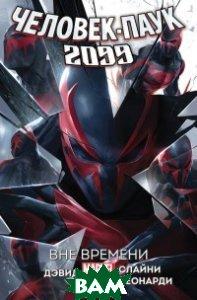Человек-Паук 2099. Вне времени. Том 1