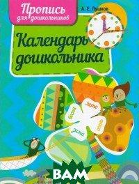 Пушков А.Е. / Календарь дошкольника