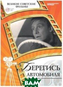 Купить DVD. Берегись автомобиля (+ DVD), Комсомольская правда, 978-5-87107-543-2
