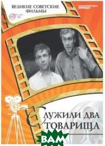 Купить DVD. Служили два товарища (+ DVD), Комсомольская правда, 978-5-87107-600-2