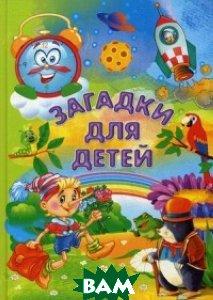 Купить Загадки для детей, Владис, Скиба Т.В., 978-5-9567-2372-2