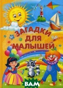 Купить Загадки для малышей, Владис, Скиба Т.В., 978-5-9567-2371-5