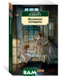 Купить Маленькие женщины, АЗБУКА, Олкотт Л.М., 978-5-389-06623-6