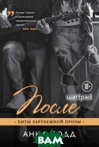 Купить После (изд. 2016 г. ), ЭКСМО, Тодд Анна, 978-5-699-90677-2