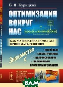 Купить Оптимизация вокруг нас. Как математика помогает принимать решения. Выпуск 135, URSS, Курицкий Б.Я., 978-5-9710-2155-1