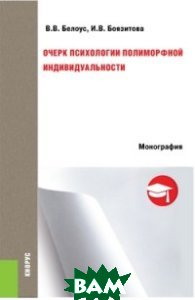 Купить Очерк психологии полиморфной индивидуальности. Монография, КноРус, Белоус В.В., 978-5-406-05495-6