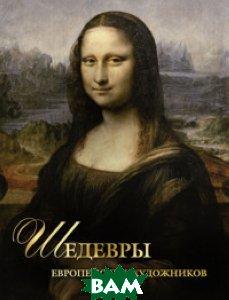 Купить Шедевры европейских художников, Олма Медиа Групп, Морозова О.В., 978-5-00111-169-6