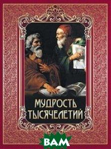 Купить Мудрость тысячелетий, Олма Медиа Групп, 978-5-00111-103-0