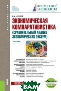 Купить Экономическая компаративистика (сравнительный анализ экономических систем) с приложением (тесты и задачи). Учебник, КноРус, Нуреев Р.М., 978-5-406-06544-0