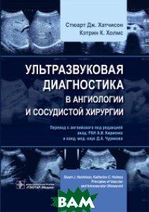 Купить Ультразвуковая диагностика в ангиологии и сосудистой хирургии, ГЭОТАР-Медиа, Хатчисон С.Д., 978-5-9704-4362-0