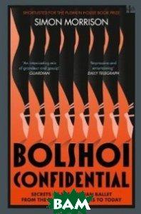 Купить Bolshoi Confidential: Secrets of the Russian Ballet, HarperCollins Publishers, Morrison Simon, 978-0-00-757663-0