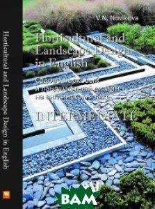 Садово-парковый и ландшафтный дизайн на английском языке