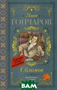 Купить Обломов (изд. 2006 г. ), ЭКСМО, Гончаров И.А., 978-5-699-18825-3