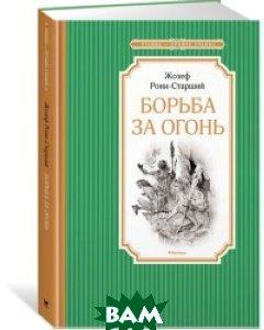 Купить Борьба за огонь, Махаон, Рони-Старший Ж., 978-5-389-13618-2
