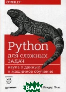 Купить Python для сложных задач. Наука о данных и машинное обучение. Руководство, ПИТЕР, Плас Джейк Вандер, 978-5-4461-0914-2