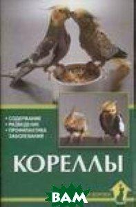 Купить Кореллы (изд. 2011 г. ), Аквариум-Принт, К. Колар, 978-5-4238-0123-6