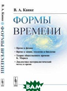Купить Формы времени, URSS, Канке В.А., 978-5-397-06155-1