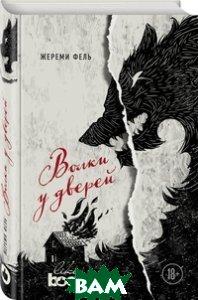 Купить Волки у дверей, ЭКСМО, Фель Жереми, 978-5-04-088934-1