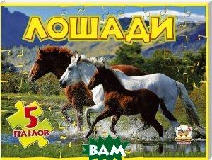 Лошади. 5 пазлов