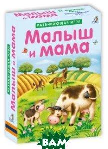Купить Пазлы. Малыш и мама, Робинс, 978-5-4366-0450-3