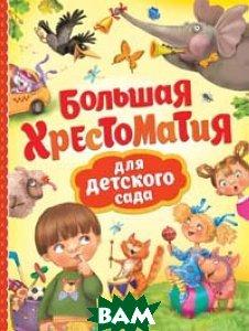 Купить Большая хрестоматия для детского сада, РОСМЭН, Барто А.Л., 978-5-353-08436-5