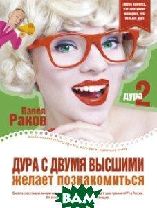 Купить Дура с двумя высшими желает познакомиться, АСТ, Раков Павел, 978-5-17-090412-9