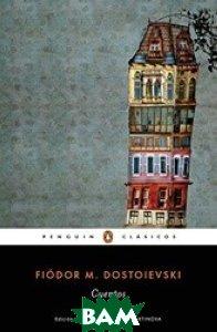 Купить Cuentos, Penguin Group, Dostoievski F., 978-84-9105-008-7