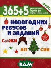 Купить 365+5 новогодних ребусов и заданий. Учебное пособие, ФЕНИКС, 978-5-222-31834-8