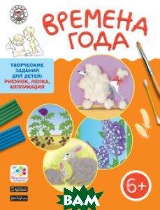 Купить Времена года. Творческие задания для детей: рисунок, лепка, аппликация. Для детей 6-7 лет, ВАКО, Ульева Е.А., 978-5-408-03603-5