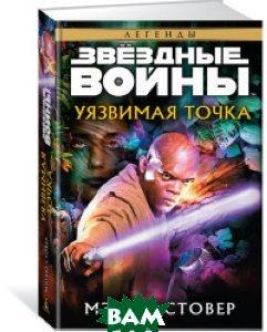 Купить Уязвимая точка. Звёздные Войны, АЗБУКА, Стовер М., 978-5-389-10885-1