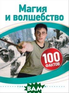 Купить Магия и волшебство. 100 фактов, РОСМЭН, Скотт К., 978-5-353-08538-6