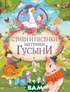 Купить Стихи и песенки матушки Гусыни, РОСМЭН, Маршак С.Я., 978-5-353-08443-3