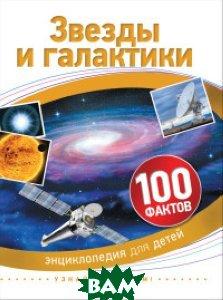 Купить Звезды и галактики. 100 фактов, РОСМЭН, Гиффорд К., 978-5-353-08511-9