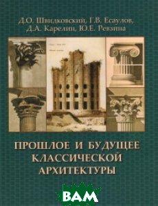 Прошлое и будущее классической архитектуры. Монография