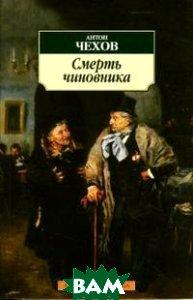Купить Смерть чиновника, Азбука, Азбука-Аттикус, Чехов Антон Павлович, 978-5-389-04512-5