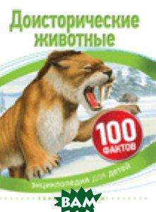 Купить Доисторические животные. 100 фактов, РОСМЭН, Мэттьюз Р., 978-5-353-08512-6