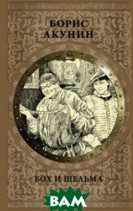 Купить Бох и шельма, АСТ, Акунин Б., 978-5-17-982578-4